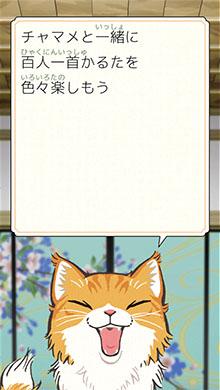 初めてかるた 猫のチャマメ