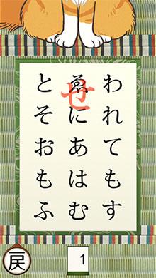 初めてかるた レッスン4 取札と決まり字