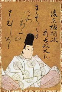 後京極摂政前太政大臣